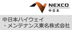 中日本ハイウェイ・メンテナンス東名株式会社サイトへ